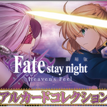 【食玩】剧场版 Fate/stay night [Heaven's Feel]  卡片 整盒