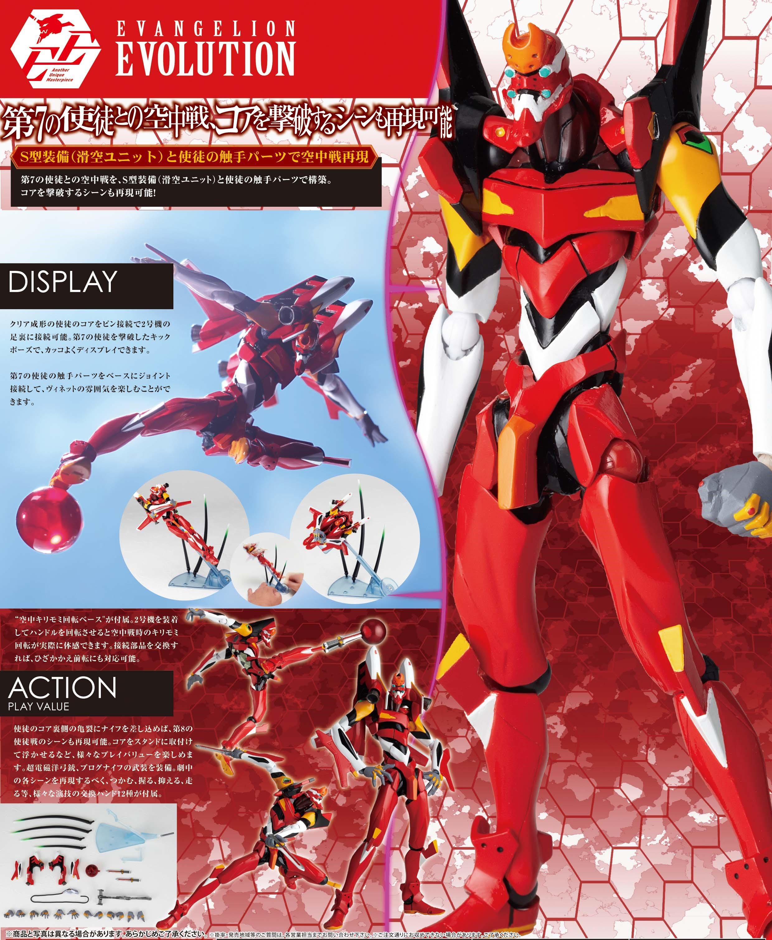 EVANGELION EVOLUTION EV-005 EVA 2号机
