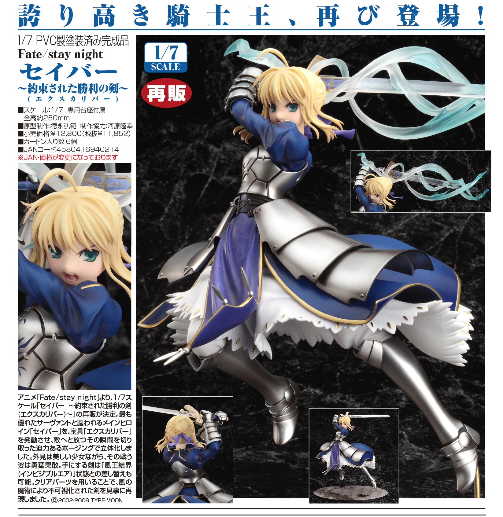 Fate/stay night  Saber ~誓约胜利之剑(Excalibur)~(再販)