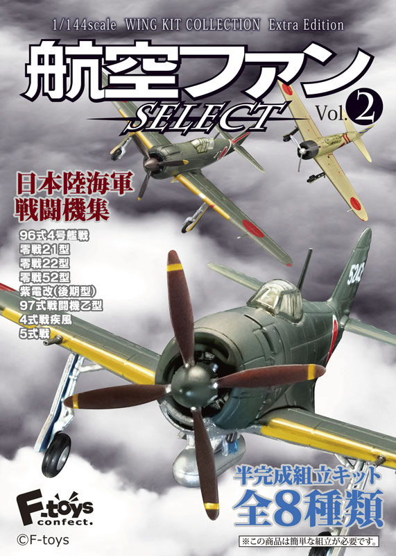 再版 1/144 WORK SHOP 航空FAN SELECT Vol.2(全8种一盒10架)