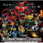 COMPLETE SELECTION MODIFICATION OOO DRIVER COMPLETE SET(豪华版)