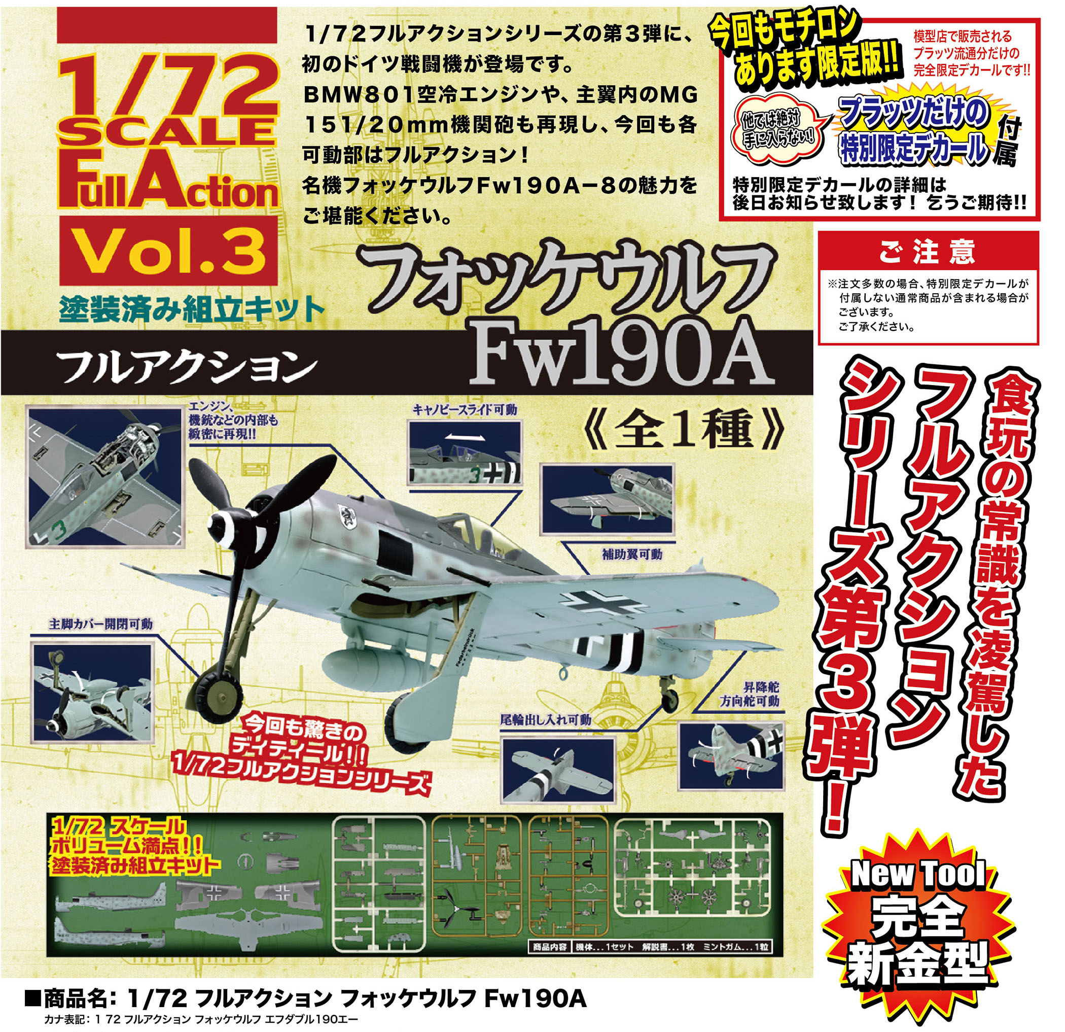 【食玩】1/72 Full Action Focke Wulf Fw190A
